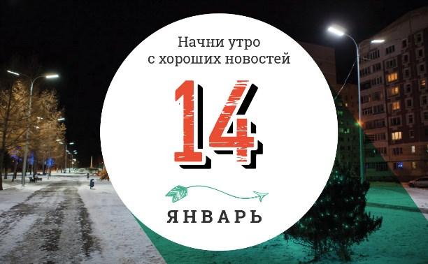 14 января: Фейерверки в честь Старого Нового года