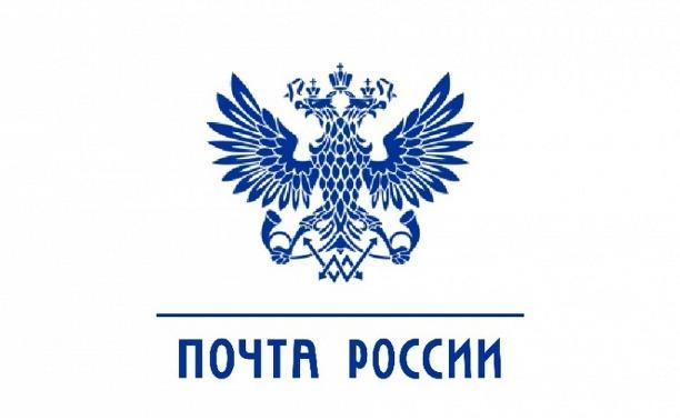 Почта России - приглашает всех, даже с КОВИДом.