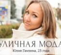Юлия Гамзина, 23 года