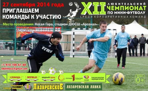 Кубок «Слободы»-2014: участвуют уже 24 команды!