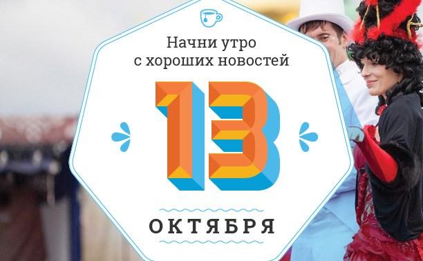 "13 октября: Малыш мандрил, заливная рыба и торт ""Москва"""