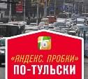 """Яндекс. Пробки"" по-тульски: часть 2"