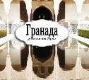 Гранада. Цыганские пещеры, коконы чужих и львиный дворик