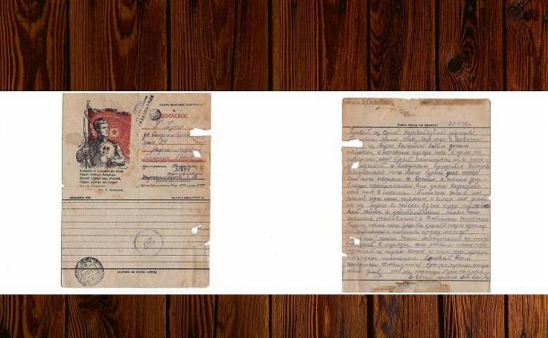 Дневники войны. Письмо семьи Каргапольцевых