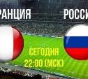 Сегодня, 22:00Футбол. Товарищеский матч.Сборная Франции - сборная России