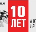 Myslo.ru: Нам 10 лет, а кто даст?