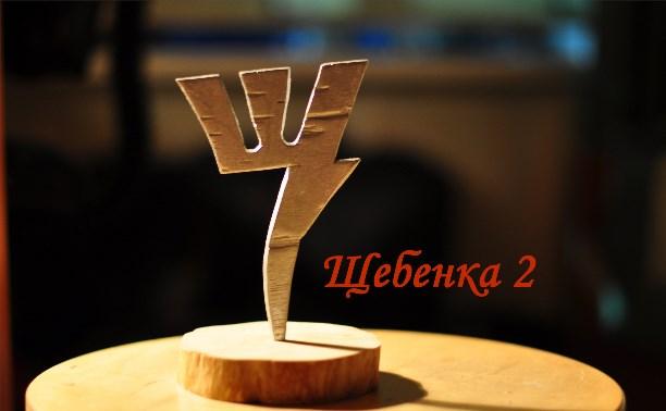 """Щебенка 2. Один день встречи семьи """" MySlo """"."""