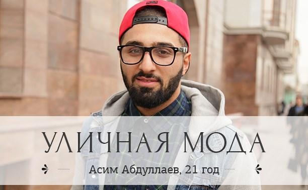 Асим Абдуллаев, 21 год