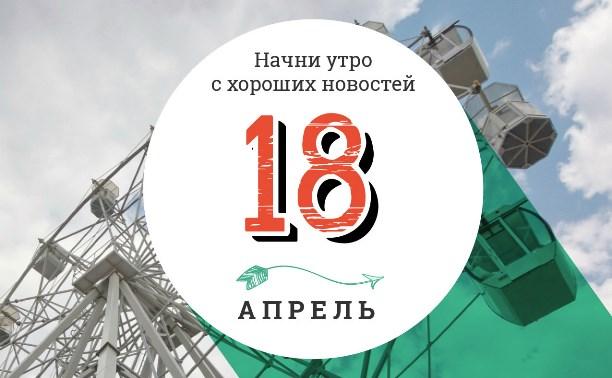 18 апреля: Пираты Новосибирской лужи и «клубничка» для пчёл