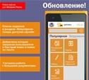 Обновлено приложение для Windows Phone!