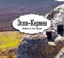 Эски-Кермен. Пещерный город-крепость