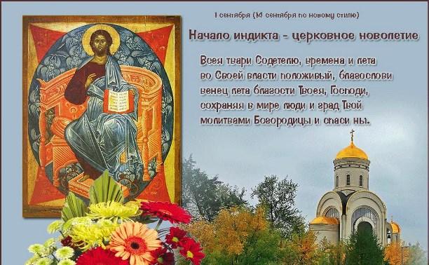 Начало индикта – церковное новолетие 14 сентября