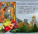 14 сентября 2015 года. Начало индикта – церковное новолетие.