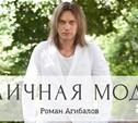 "Роман Агибалов, владелец рекламного агентства ""Ворота солнца"""