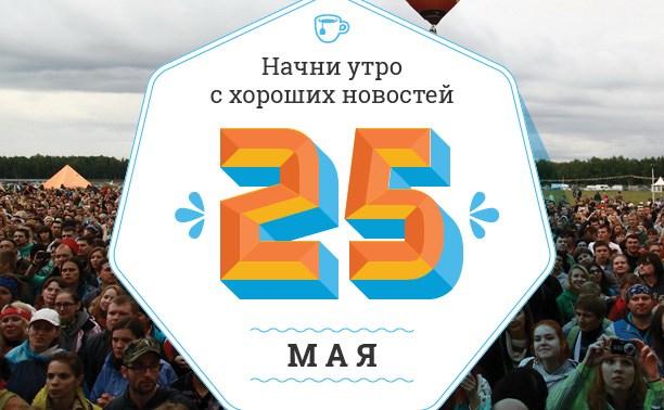 25 мая: Вдохновение от Роскосмоса и смайлики от футболисток