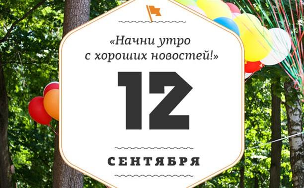12 сентября: за что мы любим осень, или каждому дню - по улыбке!