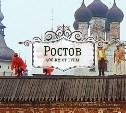 Ростов Великий. Маршрут выходного дня