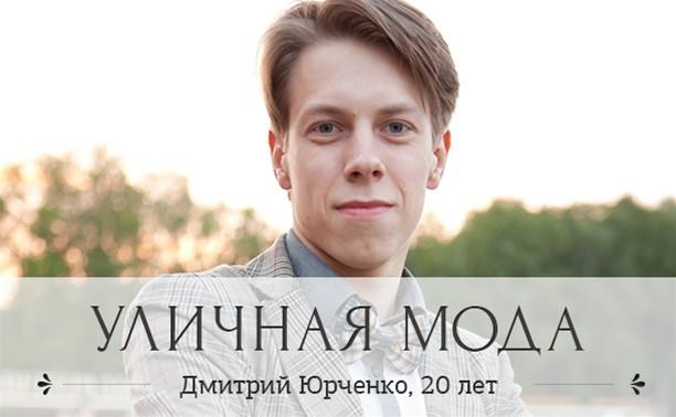 Дмитрий Юрченко, 20 лет, студент