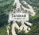 Национальный парк Таганай, Южный Урал