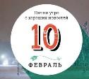 10 февраля: настольные игры VIII века и детство Киану Ривза в Белоруссии
