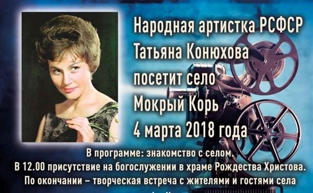 Народная артистка РСФСР Татьяна Конюхова посетит село Мокрый Корь.