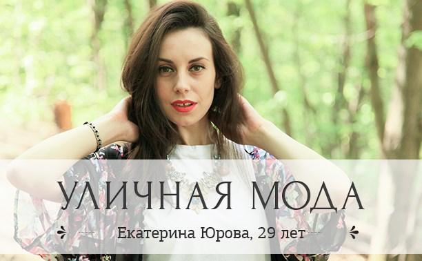 Екатерина Юрова, 29 лет