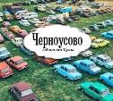 Автомузей в Черноусово. Он всё ещё жив!