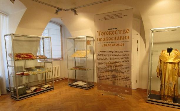 """Выставка """"Торжество православия"""""""