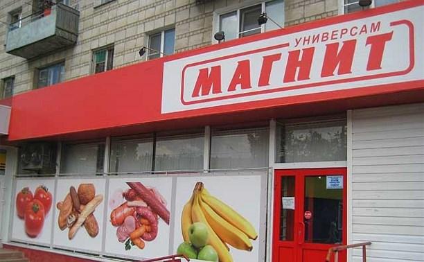 Помогите разобраться с магазином «Магнит»
