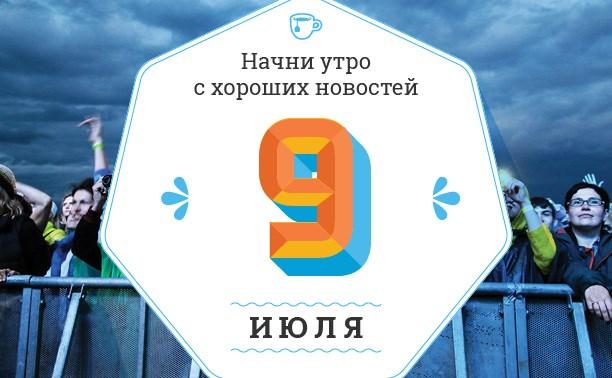 9 июля: Медведев на орбите, космический мусор и щенки медведей