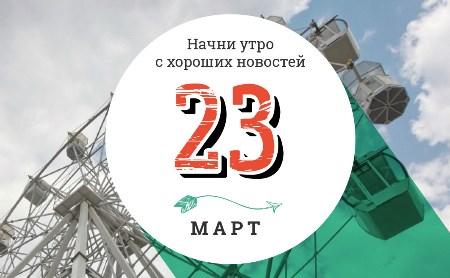 23 марта: Отдыхайте, а то оштрафуют!