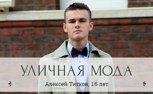 Алексей Титков, 16 лет, баскетболист