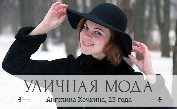 Ангелина Кочкина, 23 года