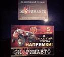 """РВД """"В """"Золотой город"""" напрямки!"""""""