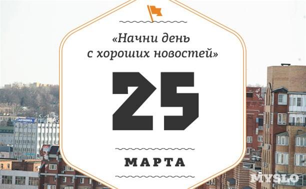 """25 марта: С чем рифмуется """"Толстой""""?"""