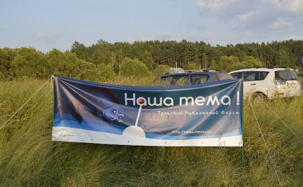 """Фестиваль """"Кубок «НАША ТЕМА!»"""" по ловле рыбы спиннингом."""