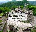 Новый Афон. Абхазия