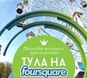 Тула на Foursquare