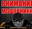 В Пролетарском районе мошенники ходят по квартирам!!!