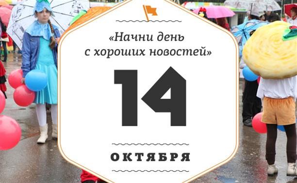 14 октября: Встречаем Олимпийский огонь!