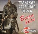 Тульская Засечная Черта-2014. Весна.