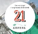 21 апреля: Свобода от новостей!