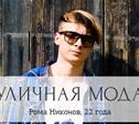 Рома Никонов, 22 года