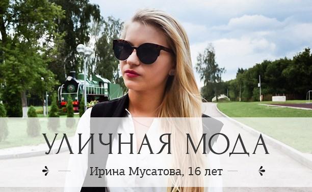 Ирина Мусатова, 16 лет