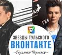 Звезды тульского ВКонтакте. Герман Черных