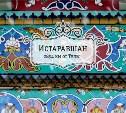 Истаравшан. Таджикистан