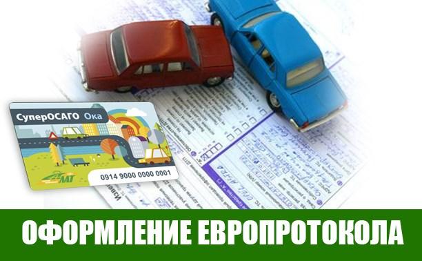 Как оформить европротокол при ДТП. Инструкция