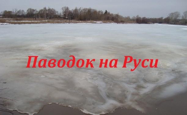 Паводок на Руси...