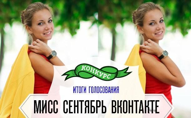 Мисс сентябрь ВКонтакте: Поздравляем победительницу!