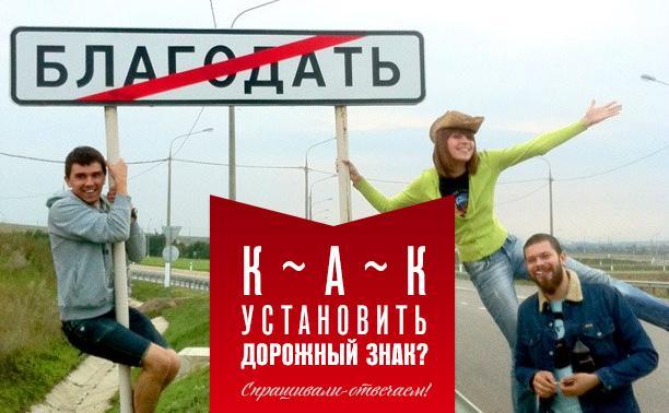 Как установить дорожный знак?